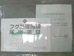 フグ処理施設許可書